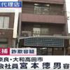 2億円保険料搾取で逮捕の宮本徳男容疑者の顔画像、SNSアカウントは?