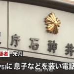 三上実樹,顔画像,SNSアカウントは?振り込め詐欺未遂で逮捕!