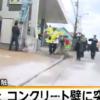 都筑区事故現場特定、ポルシェがコンクリート壁に突入。大破画像あり!