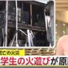 徳島市2人死亡火災現場特定!なぜ火遊びをしたのか?小学生の学校名も特定!