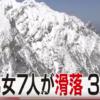 八ヶ岳滑落事故3人死亡!なぜ命綱のザイルが仇に?滑落現場特定!