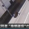 平尾龍磨 逮捕現場特定!身柄確保までの人件費試算!ヤバすぎる額!