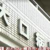 久保木愛弓 顔画像は?大口病院 点滴死看護師の逮捕前の証言がヤバすぎる!