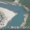 【訃報】上野友暉さん、長良川で悲劇の溺死!現場特定!出身高校は?
