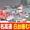 東名厚木6台事故、大渋滞に!重体の方の命は?現場特定!