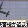 シアトル旅客機乗っ取り容疑者名は?なぜ整備士が操縦できた?墜落現場特定!