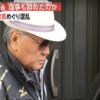 山根明 辞任会見は嘘?関西連盟会長続投に再興する会、ネットが猛反発