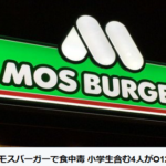 モスバーガー食中毒!どの商品?ニュース拡散がマックより遅いのはなぜ?