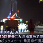 中国自動車道・美作で追突事故!事故原因を考察!