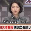 宮澤健介九州大准教授顔画像、SNSは?なぜ子どもに膝蹴り?逃げた訳は?