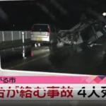 訃報:山田春治さん!青森4台事故4人死亡!視界不良で正面衝突か?
