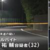 斉藤祐輔 顔画像は?当日の犯人と女性の動きを地図で解説!徒歩3分の恐怖!