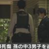 和光市中3 祖父母死傷事件の現場特定!在籍私立中学は?動機に唖然!