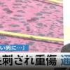 速報:弘瀬亜結さん横浜通り魔の犯人は?現場特定!34歳女性の容態は?