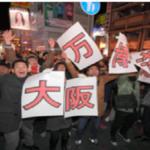 大阪万博2025開催決定!素直に喜べない大阪の不安の声はこれだ!