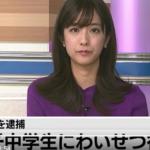 小松崎幹夫 顔画像は?警察庁のレイプで妊娠か?中1生徒の学校は?