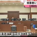 石橋和歩の彼女は?顔画像は?公判で暴かれる異常性3つはコレだ!