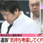 石橋和歩懲役18年は短い?危険運転適用でも不満の理由4つはコレだ!