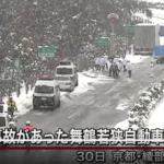 楫兼弘顔画像は?舞鶴若狭事故は雪道のブレーキミス!雪道運転のコツは?