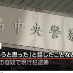 徳島殺人未遂で女子高生逮捕!在籍高校は?犯行現場と動機と失うものは?