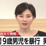 笹本駿介顔画像と家族構成は?虐待内容がやばい!教師の英断が子を救う!