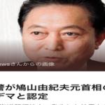 鳩山元首相ツイッター投稿のデマ認定が話題!ネットの声が面白い!