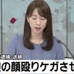 荒川喜光顔画像、SNSは?9歳娘暴行の訳がやばい!虐待急増の訳は?