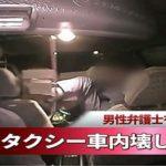 驚き!札幌タクシー大暴れ事件の犯人に自首させた切り札は?