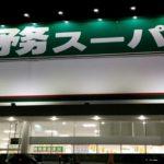 劇ヤバ商品教えます。業務スーパー、確かに安いが…..