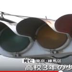 加藤仁の顔画像、SNSは?悲劇!和光市トラックでバイクの高3生死亡