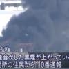横浜工場火災発生!衝撃画像と現場地図あり。原因は?