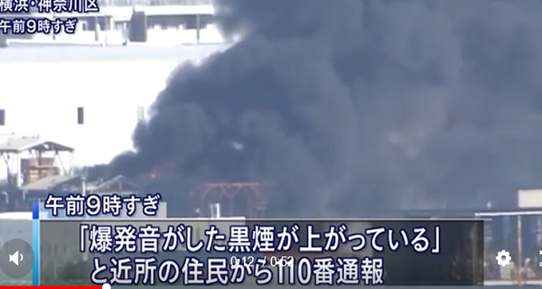 横浜工場火災