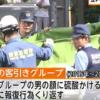 山名大介、中村悟志、顔画像あり。硫酸を顔にの集団乱闘で10人逮捕