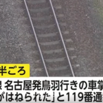 津市列車事故!5歳児、列車はねられ死亡!