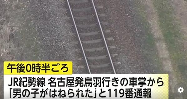 津市列車事故
