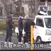 中学生軽トラ無免許運転(鳥取)で死亡!現場特定!出身中学は?