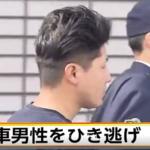 久田航司 顔画像 SNSアカウントは?イケメンのひき逃げ事故現場特定!