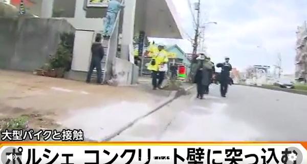 都筑区事故現場特定、ポルシェがコンクリート壁に突入。