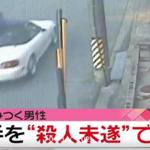 本間正夫容疑者 顔画像は?防犯ビデオ撮影現場特定!車の屋根の男性振り落とし