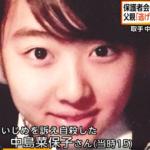 中島菜保子自殺事件の担任顔画像は?保護者会の欠席理由?