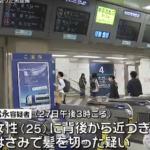 松永知巳 顔画像は?犯行現場の名鉄名古屋駅は特殊な雰囲気!