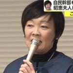 昭恵夫人いいね報道の全文表示。首相、自民幹部、世論を調査!