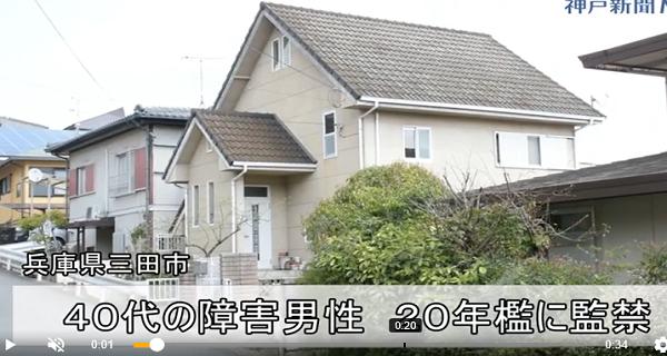 山崎喜胤 顔画像は?逮捕瞬間の画像あり。自宅特定!20年監禁の訳は?