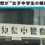 倉橋幸希 顔画像は?自衛官が裸動画を送信したツイキャスとは?