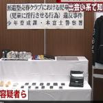 福井康行 顔画像は?いしだ壱成似の店長、懲りず3度目の逮捕!