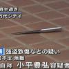 小平豊弘 顔画像は?新潟市トイレで包丁切りつけ事件の動機は?