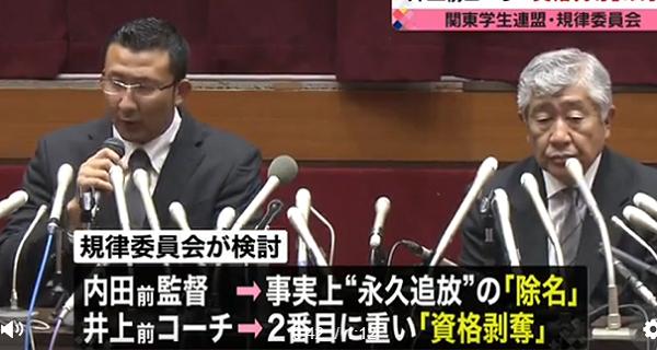悪質タックル会見失敗は田中理事長独裁か?日大ブランド破綻へ加速。