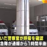 大阪市消防局 死亡と誤判断はなぜ?ネットで非難の嵐の訳は?