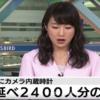 池田和紀容疑者 顔画像は?盗撮カメラを仕掛けられた塾は理慶学院か?