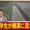 広島安佐北区 大雨で中3男子救出!事故現場、出身中学は?